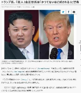 6208 - (株)石川製作所 トランプ氏、「狂人」金正恩氏は「かつてないほど試される」と警告 2017年9月22日 21:27