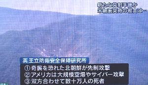 6208 - (株)石川製作所 新たな発射準備か 米朝衝突時の被害は…~報道ステーション  もしも米朝が軍事衝突したら