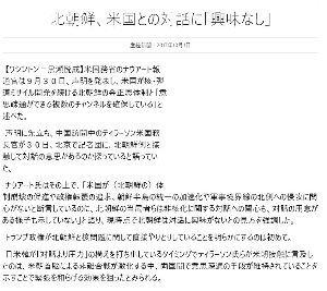 6208 - (株)石川製作所 北朝鮮、米国との対話に「興味なし」 産経新聞 - 2017年10月1日