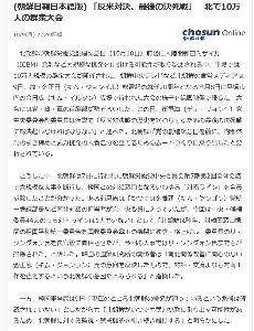 6208 - (株)石川製作所 (朝鮮日報日本語版)  「反米対決、最後の決死戦」 北で10万人の群衆大会 10/9(月) 22:4