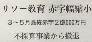 4714 - (株)リソー教育 はっきり言って 事業背景は良いのに ここの経営陣に やや難ありと言う事ってか?!