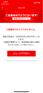 7564 - (株)ワークマン コカコーラアプリでワークマングッズもらえるキャンペーンでオリジナルレッグウォーマー当選しました。大事