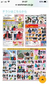 7564 - (株)ワークマン ワークマンプラス3号店の広告