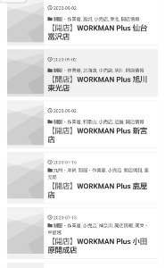 7564 - (株)ワークマン 開店  今年40店舗