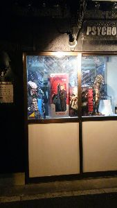 東京から中型バイクで行く平日ツーリング とある店の店番に プレデターが、店番してました。  とても怖そうだったので、店に入れませんでした。