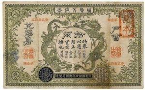 北韓国・南朝鮮 超常現象 韓国最初の紙幣である「戸曹兌換券」がオークションに出される。  戸曹兌換券は1893年に初めて発行さ