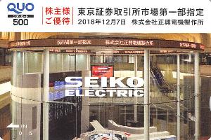 6653 - (株)正興電機製作所 【 株主優待 到着 】 (100株) 500円クオカード -。