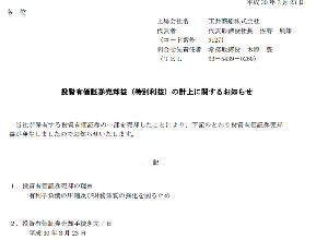 9127 - 玉井商船(株) さすが玉井商船(っ'ヮ'c)  暴落をまるで把握してたかのような(っ'