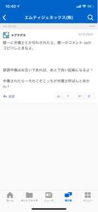 9820 - エムティジェネックス(株) コピパ? 日本語話そうなww   >豚一に弁護士とか匂わされたら、豚一のコメント ssかコピパ