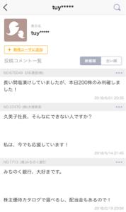 8186 - (株)大塚家具 こんなんw
