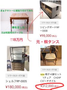8186 - (株)大塚家具 新しいスローガンです。   「中古ツギハギ家具は、世界を変える」   by久美子様