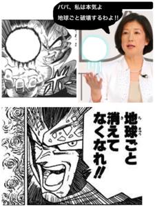 8186 - (株)大塚家具 久美子「こうなったら、、!  地球ごと消すわ‼️ 」