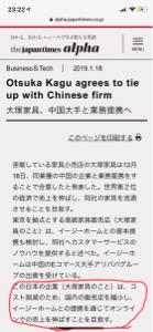 8186 - (株)大塚家具 今のニュース見ました‼️  やはり今月赤字続ける2店舗閉店する原因が中国  で売りたい事分かりました
