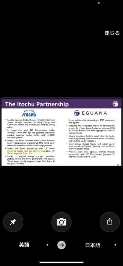 初動銘柄の材料メモ イグアナテクノロジーズは昨年3月に伊藤忠と提携した、転換社債を発行した  500万ドルで25%ほど?