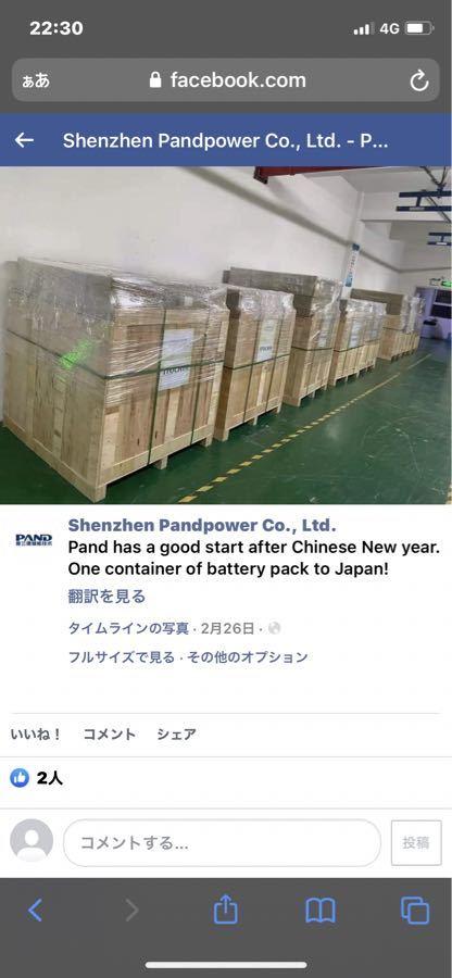 初動銘柄の材料メモ パンドパワーから2月に伊藤忠へ初出荷されてるんですね