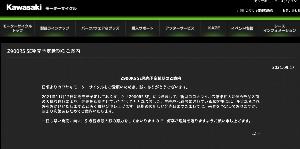 7012 - 川崎重工業(株) プラザから連絡きたけど 超人気車種がこれだともうマジで売るものなくて販売店もヤバいと 製造業に対する