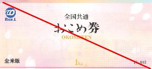8818 - 京阪神ビルディング(株) 【 株主優待到着 】 100株 お米券1枚  ※来年は「2年間以上継続保有」の+1枚予定 -。