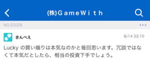 6552 - (株)GameWith 1Qは期待してないけど‼︎ スクエニ、アカツキの決算見る限り 順調に進捗してるかな‼︎(笑)  お昼