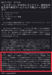 6552 - (株)GameWith 5G』で完全にゲームは変わる‼︎  俺の思ってた通りだゼ‼︎(笑)  ゲームウィズは世界展開目指して