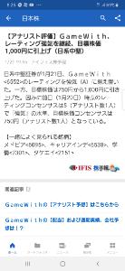 6552 - (株)GameWith 目標株価1000円に引き上げ