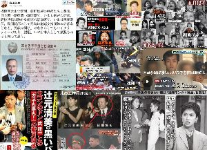 民進党もいらない 有田芳生のツィートより引用   「辻元清美に関する一部報道について」。産経新聞は昨夜質問を