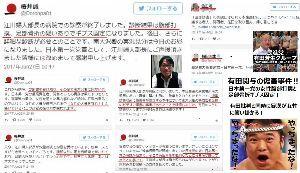 民進党もいらない 遂に民進党有田ヨシフが傷害事件に関与か?!  日本第一党が民進党の選挙演説後に登場し、有田批判を早速