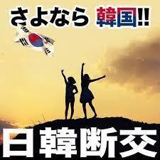 民進党もいらない 朝鮮半島から流れてきたゴミが日本を汚しておる このゴミを一掃させん事には日本の浄化は出来ない 行政が