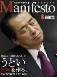 民進党もいらない 日本人の恥 原発批判者