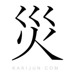 芸能関係山手線ゲーム雑談トピ 毎年恒例の「今年の漢字」が発表されましたが、よりによってこんな字ですか・・・。  https://h