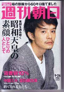 俳優・池松壮亮を応援しませんか? 池松本人から送ってきました。週刊 朝日