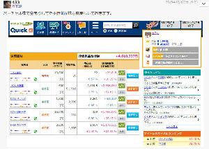 4528 - 小野薬品工業(株) バーチャル株のトレードが出来るトレダビでここを5139円で空売りして 去年の12月22日に小野の空売