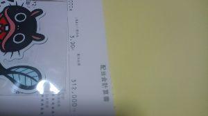 4528 - 小野薬品工業(株) 失礼やけど おごったろか?