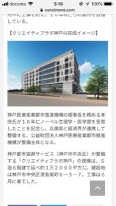 4528 - 小野薬品工業(株) 兵庫県と経済界が本庶佑さんを支援決定