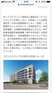 4528 - 小野薬品工業(株) 兵庫県と経済界が本庶佑さんを支援決定2