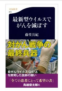 4528 - 小野薬品工業(株) ウィルスを使うガン対策も日本がややリードしていますが、すぐ後ろにアメリカが。因みに東大の藤堂先生すば