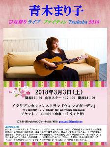 まり子さんを皆で応援しませんか? marikoさん皆様今晩は ♪  marikoさんの2月開催のライブはグッドストック東京での五つの赤