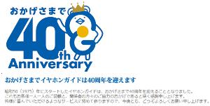 9661 - (株)歌舞伎座 株式分割1:2して、 100株から株式優待 【 イヤホンガイド 】 も良いと思います。 (半期)10