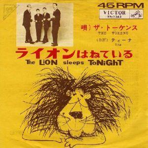 ♪音楽関係山手線ゲーム ☆☆☆  4.ライオンはねている(The Lion Sleeps Tonight)  歌 トーケンズ(The