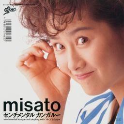 ♪音楽関係山手線ゲーム ☆☆☆ 5.センチメンタル カンガルー  渡辺美里さんの歌です。 アルバム「ribbon」にも収録されたシン