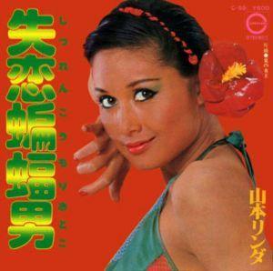 ♪音楽関係山手線ゲーム ☆☆☆ 9.失恋蝙蝠男  1977年の山本リンダの曲。 動画は見つかりませんでした。  http://www