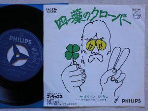 ♪音楽関係山手線ゲーム ☆☆☆ 20.四つ葉のクローバー  歌:かまやつひろし