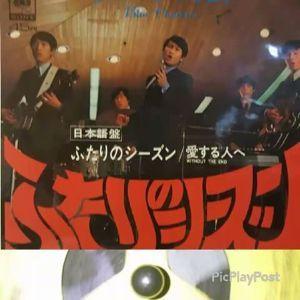 ♪音楽関係山手線ゲーム ☆☆☆ 前の16はアルバム名のようです。 なので「ふたりのシーズン」と差し替えます。  16.ふたりのシーズ