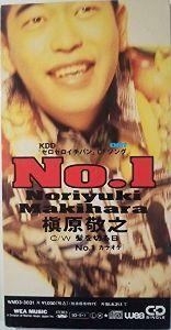 ♪音楽関係山手線ゲーム ☆☆☆ 13.No.1  槇原敬之さん、1993年発売のシングルで KDD(現KDDI)のCM曲でした。