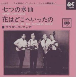 ♪音楽関係山手線ゲーム ☆☆☆ 14.七つの水仙 (Seven Daffodils )  歌 ブラザース・フォア   ♪I may