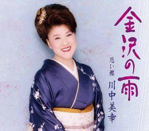 ♪音楽関係山手線ゲーム ☆☆☆ 14.川中美幸さん  1955年12月5日、鳥取県米子市に生まれて大阪府吹田市で育った演歌歌手です。