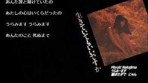 ♪音楽関係山手線ゲーム ☆☆☆ 7.中島みゆき さん  1952年2月23日、北海道札幌市生まれで 現在65歳のシンガーソングライタ