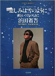 ♪音楽関係山手線ゲーム ☆☆☆ 2.浜田省吾  さん  1952年12月 広島県竹原市生まれのシンガー ソングライター、現在64才