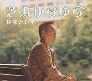 ♪音楽関係山手線ゲーム ☆☆☆ 6.林家たい平  「笑点」の大喜利で向かって一番右側に座っているオレンジの着物の人で、1964年12