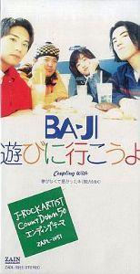 ♪音楽関係山手線ゲーム ☆☆☆ 2.遊びに行こうよ/BA-JI(バジ)  そうだ、遊びに行こうよ この際だから 全部忘れましょう 恋