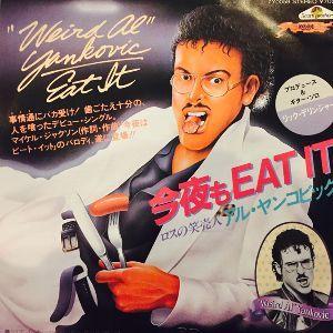 ♪音楽関係山手線ゲーム ☆☆☆ 5.今夜もイート・イット  1984年にアル・ヤンコビックがリリースした曲。 マイケル・ジャクソンの